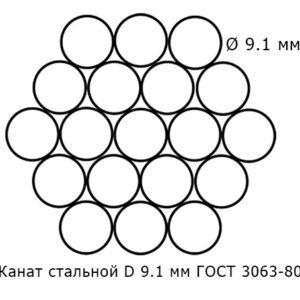 Канат стальной 9.1 мм ГОСТ 3063-80