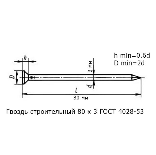 Гвоздь строительный 80 х 3 ГОСТ 4028-53
