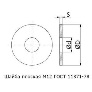 Шайба М12