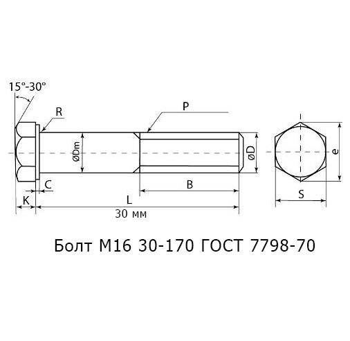 Болт М16 30-170