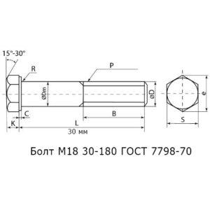 Болт М18 30 – 180