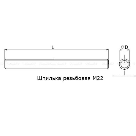 Шпилька резьбовая М22