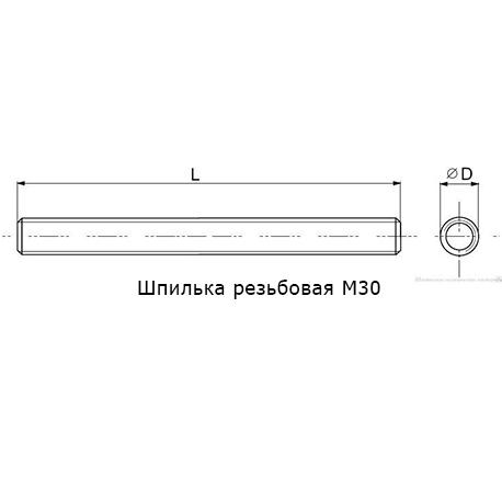 Шпилька резьбовая М30