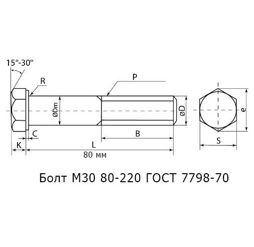 Болт М30 80 - 220