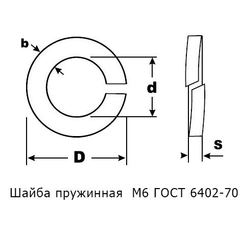 Шайба пружинная М6 ГОСТ 6402-70