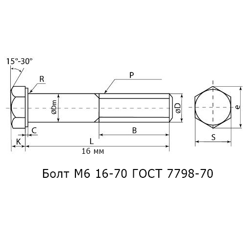 Болт М6 16-70 ГОСТ 7798-70