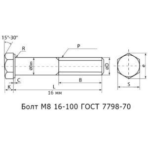 Болт М8 16-100