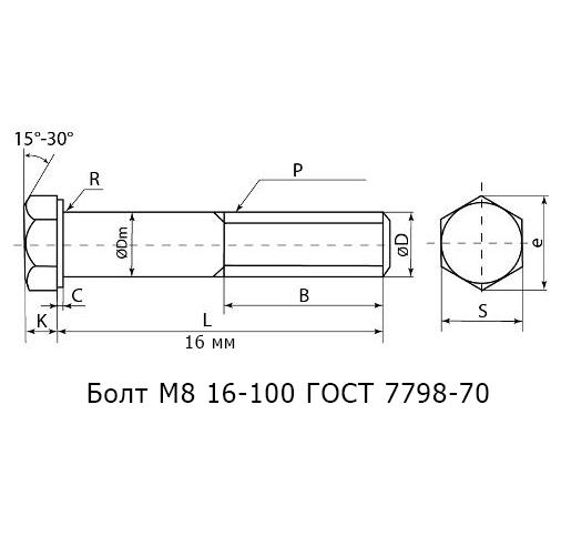 Болт М8 16-100 ГОСТ 7798-70