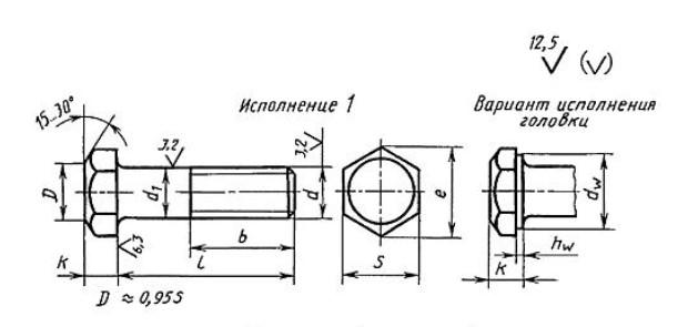 Болт ГОСТ 7805-70 чертеж