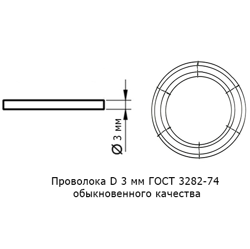 Проволока D 3мм ГОСТ 3282-74 обыкновенного качества
