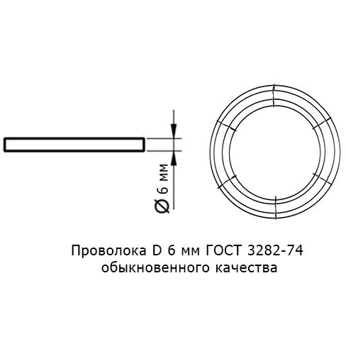 Проволока D 6мм ГОСТ 3282-74 обыкновенного качества