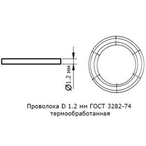 Проволока D 1,2мм ГОСТ 3282-74 термообработанная